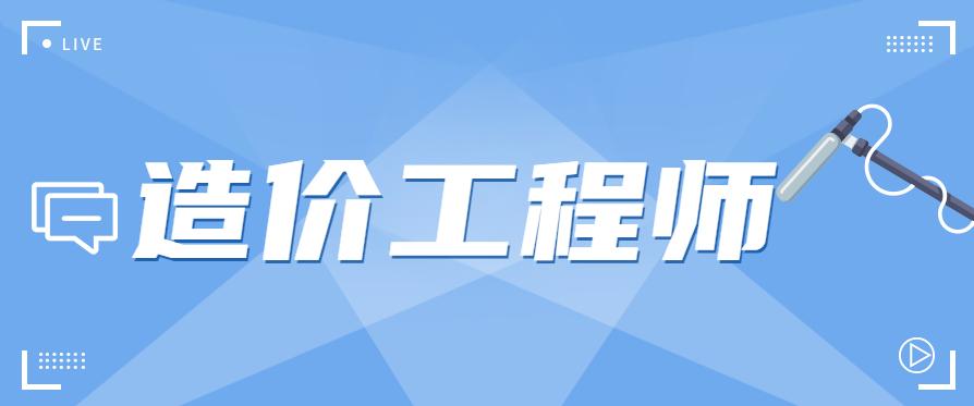 四川2020年一级造价工程师考试报名时间