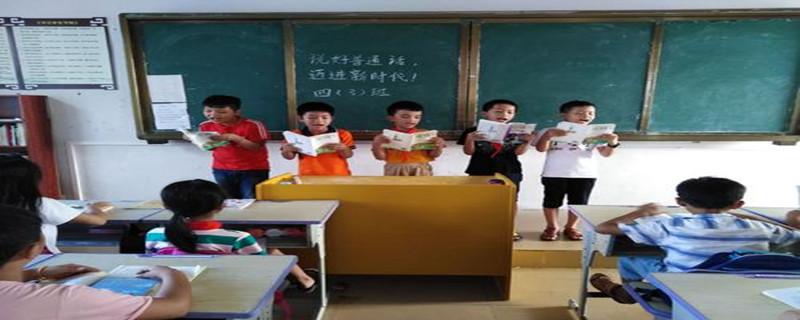 为什么要学习普通话?