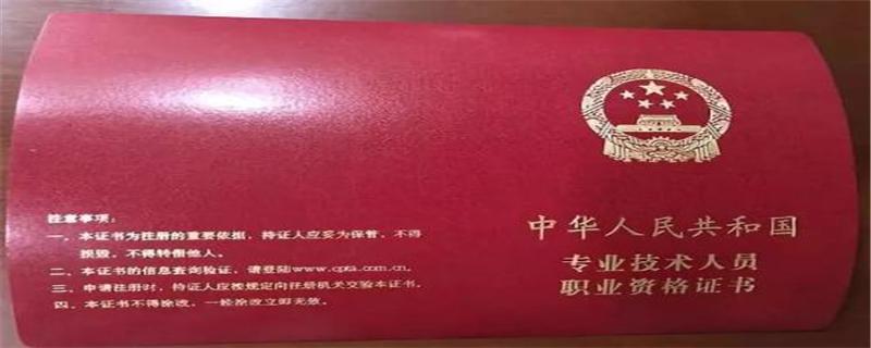 国家职业资格证书目录是什么?