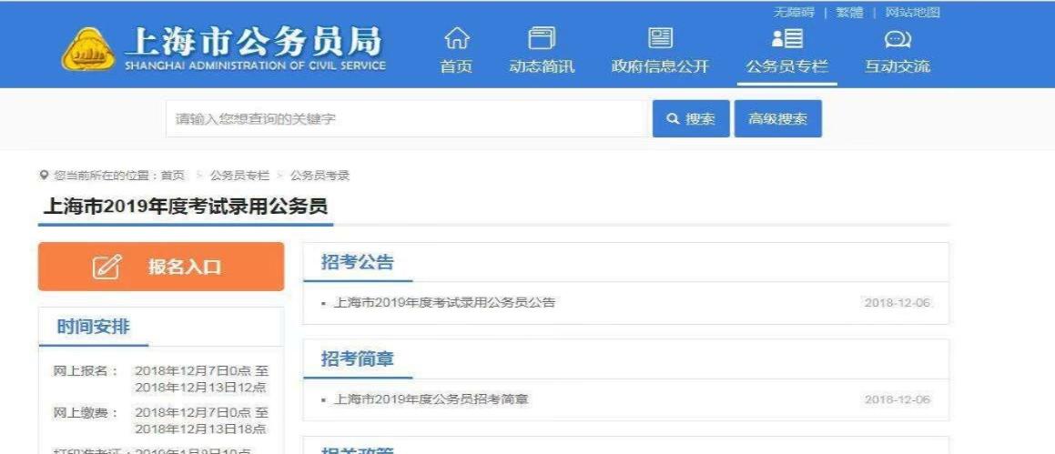 上海公务员考试分数怎么查询