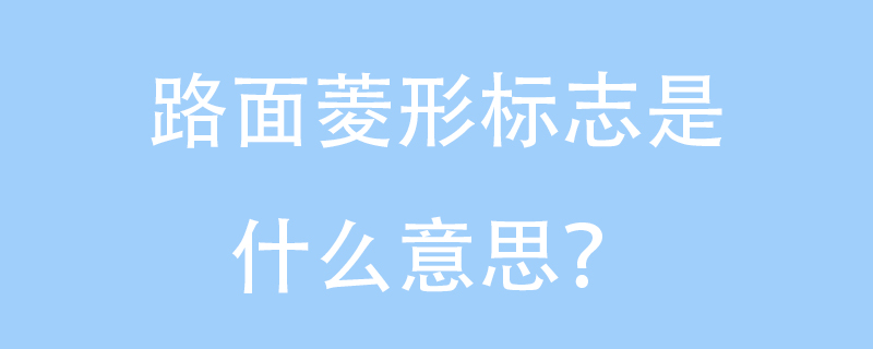 路面菱形标志是什么意思?