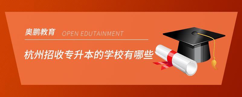 杭州招收专升本的学校有哪些.png