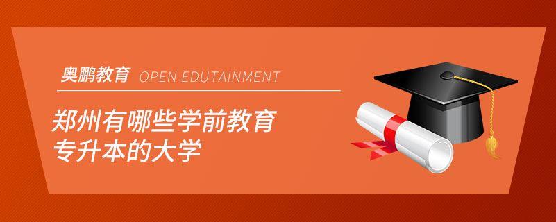 郑州有哪些学前教育专升本的大学.jpg