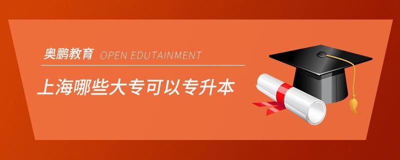 上海哪些大专可以专升本.jpg