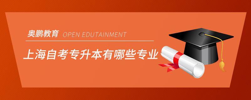 上海自考专升本有哪些专业.jpg