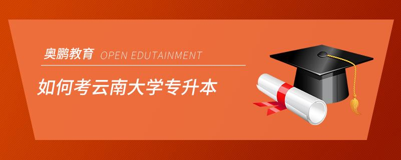 如何考云南大学专升本.jpg