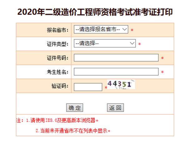 浙江2020年二级造价师考试准考证打印入口.png