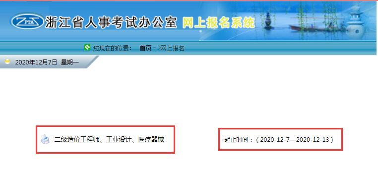 2020浙江二级造价师准考证打印时间