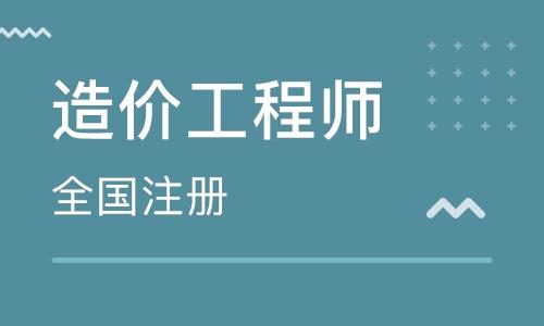2021年广东一级造价师报名条件