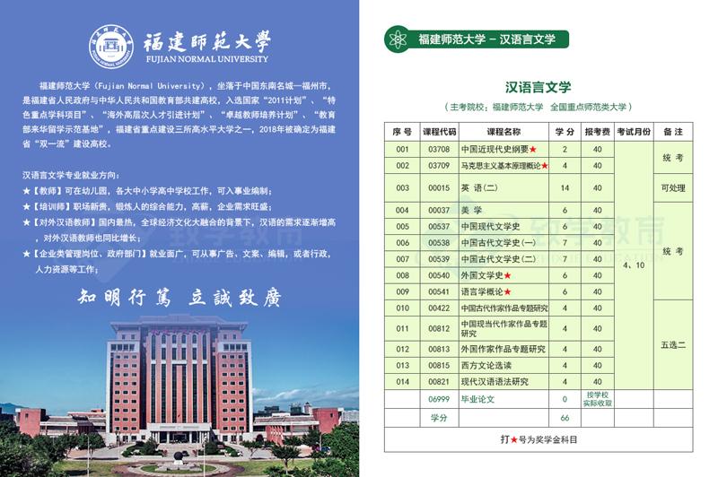 福建师范大学自考汉语言文学专业