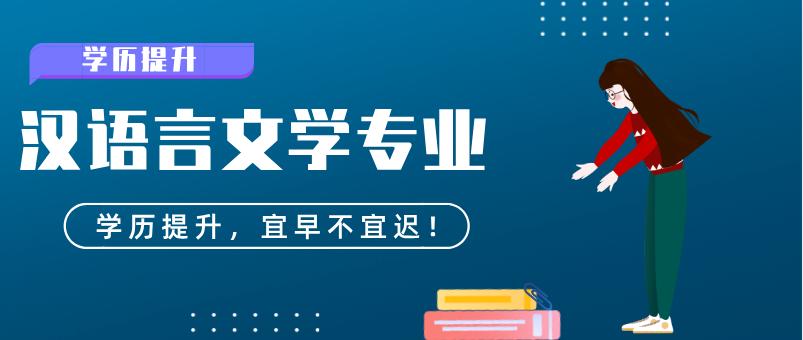 学历提升汉语言文学专业介绍