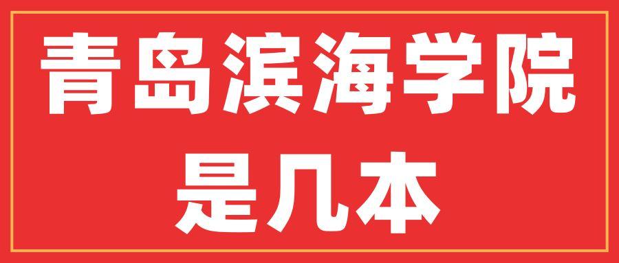 青岛滨海学院是几本