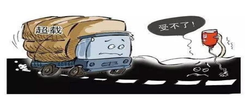 机动车超载有什么危害?