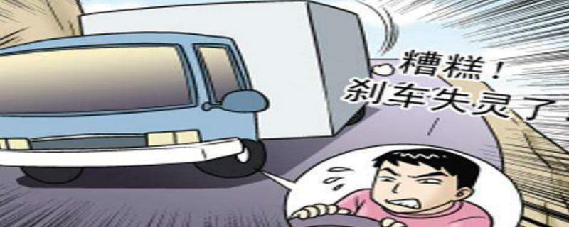 有效预防机动车发生制动失效的措施是什么(先回答制动失效定义,再写措施)