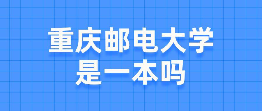 重庆邮电大学是一本吗