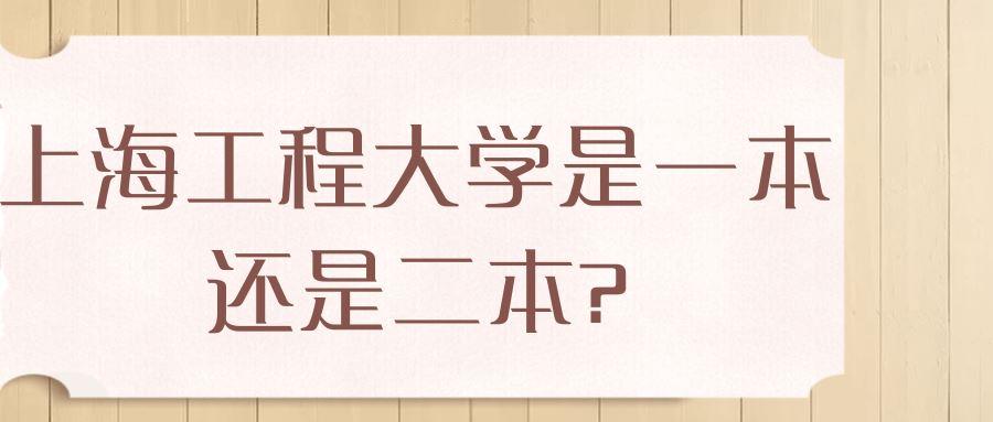 上海工程大学是一本还是二本?