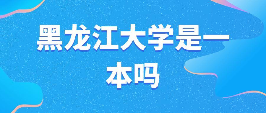 黑龙江大学是一本吗
