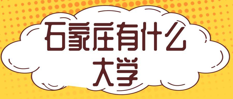 石家庄有什么大学