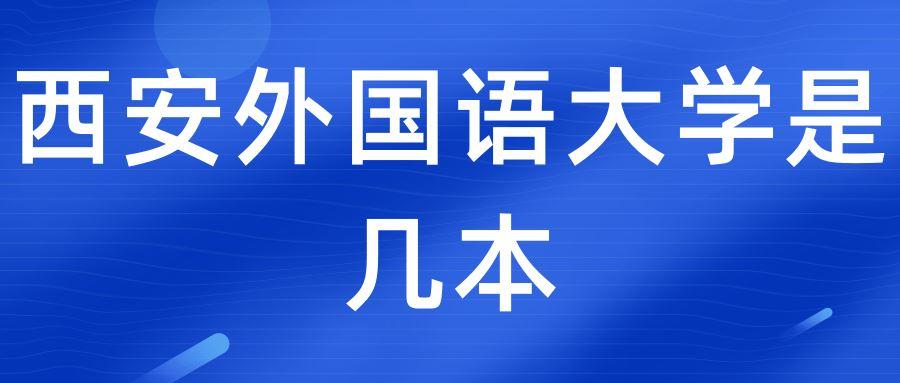西安外国语大学是几本