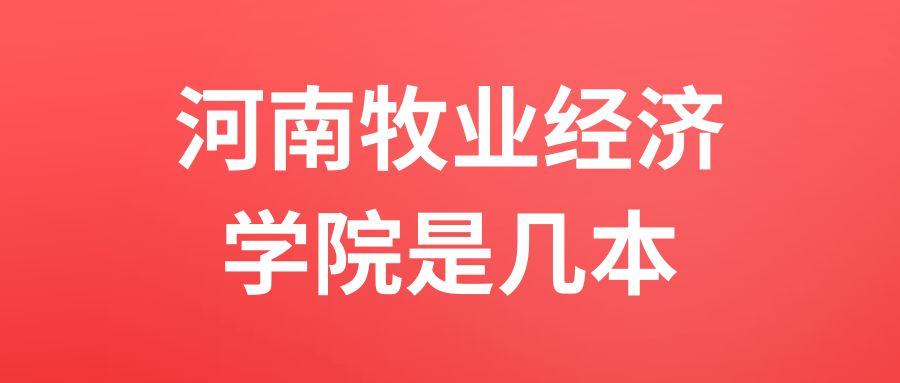 河南牧业经济学院是几本