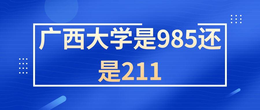 广西大学是985还是211