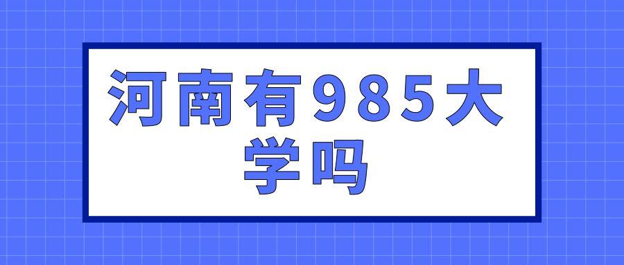 河南有985大学吗